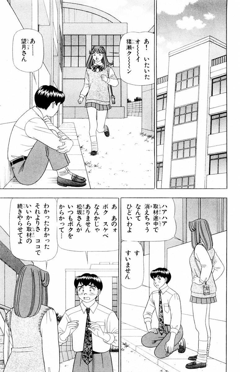 Tameshita Girl Vol 4 40