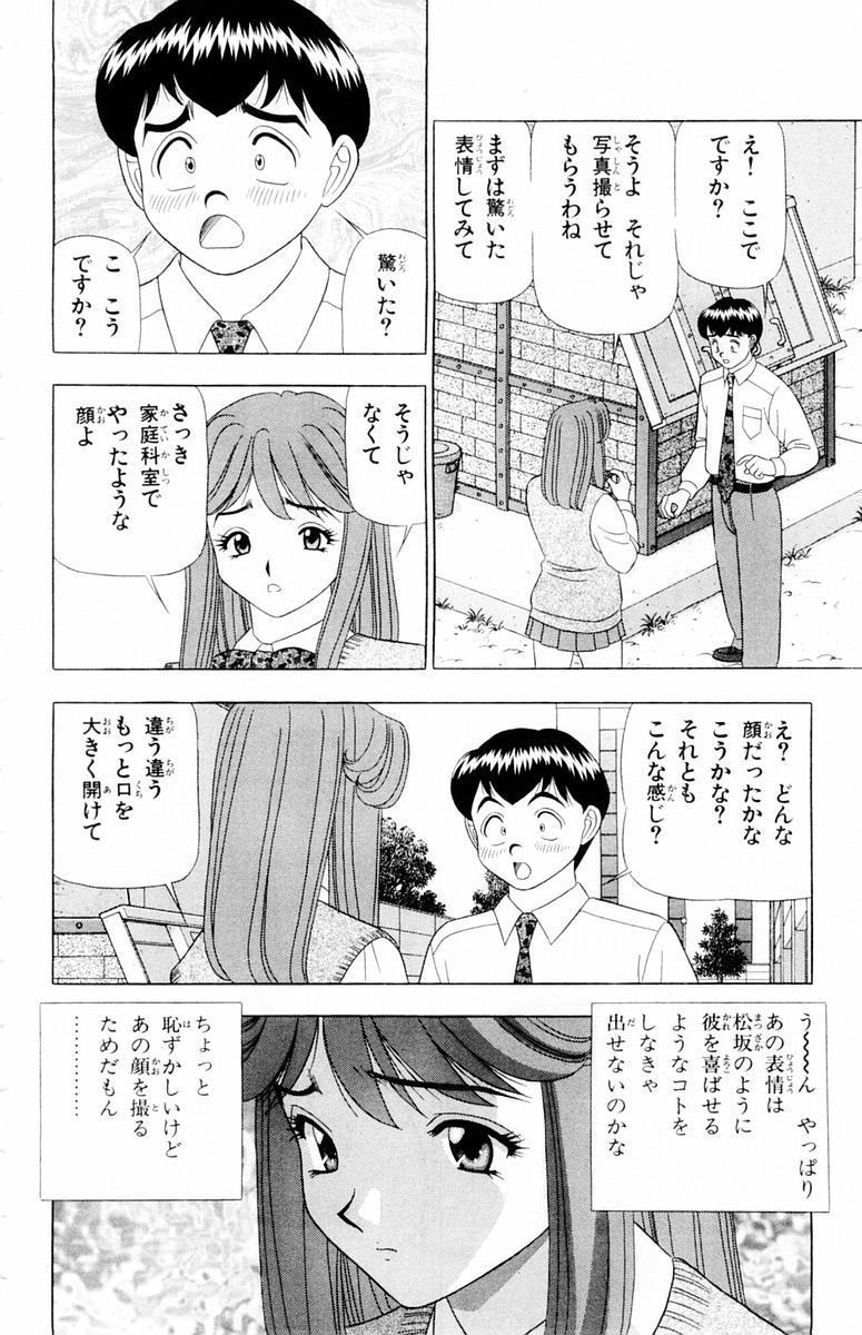 Tameshita Girl Vol 4 41