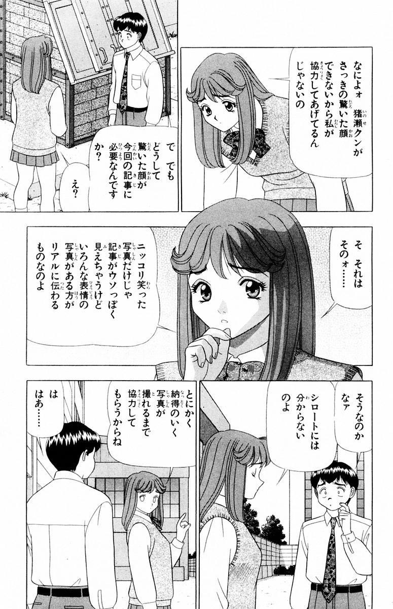 Tameshita Girl Vol 4 44