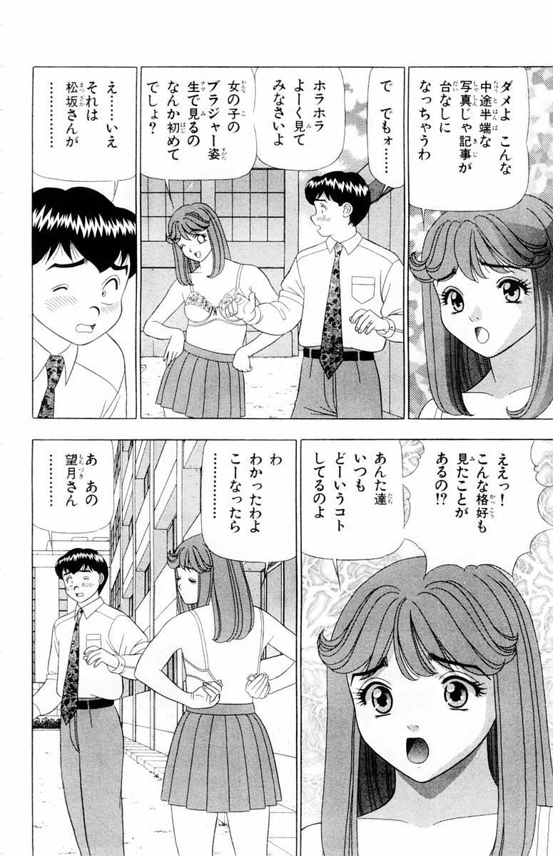 Tameshita Girl Vol 4 47
