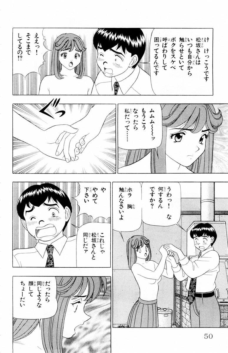 Tameshita Girl Vol 4 49