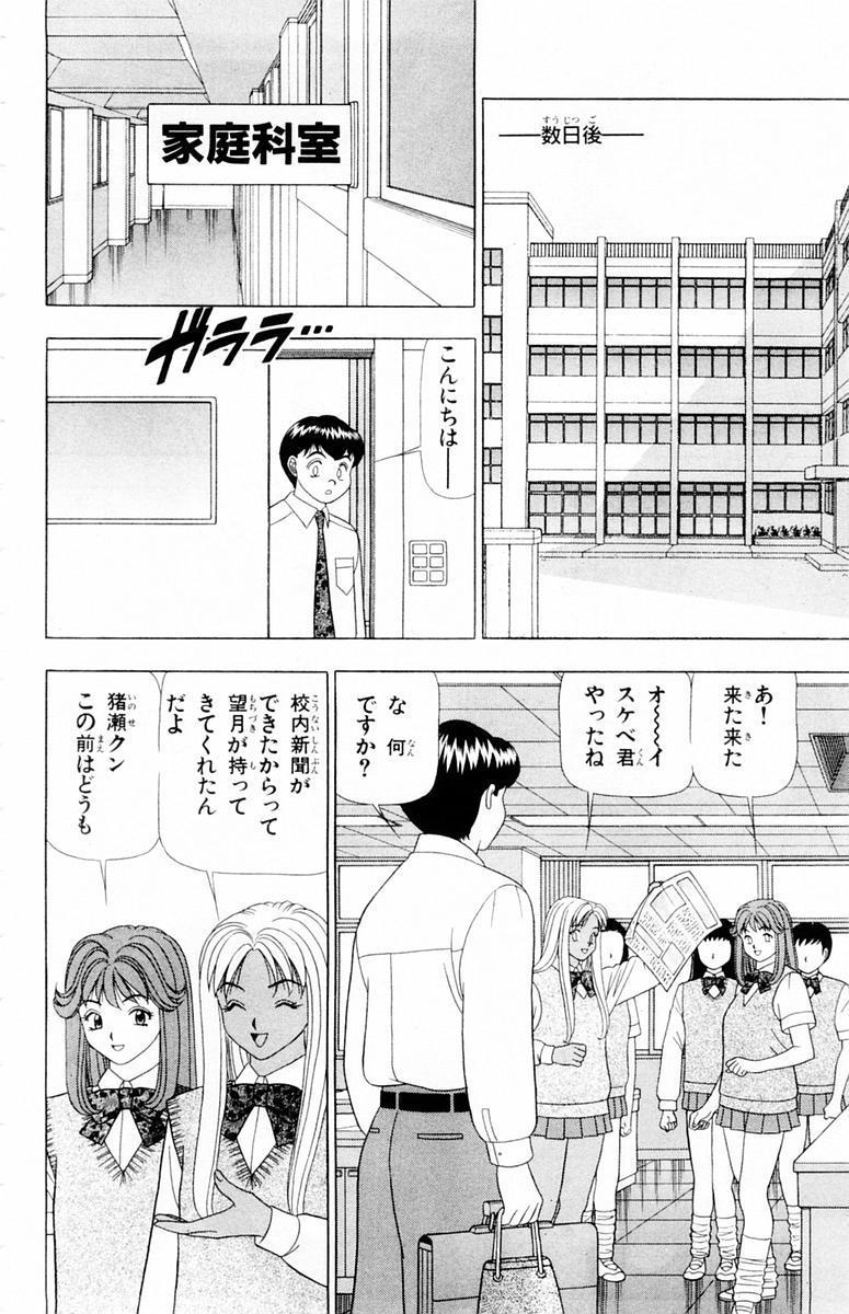 Tameshita Girl Vol 4 53