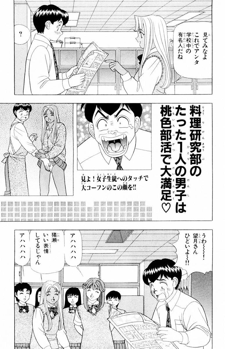 Tameshita Girl Vol 4 54