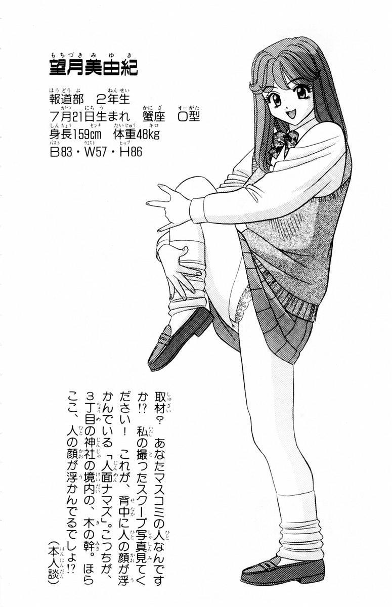 Tameshita Girl Vol 4 55
