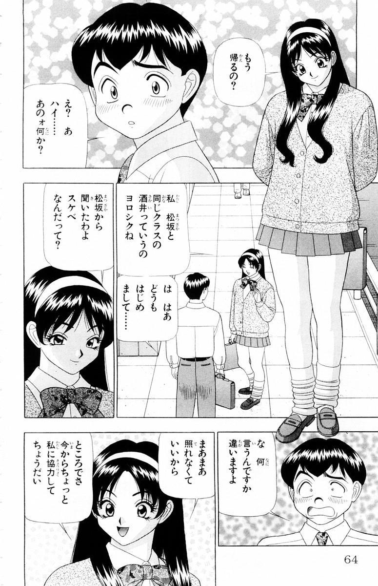 Tameshita Girl Vol 4 63