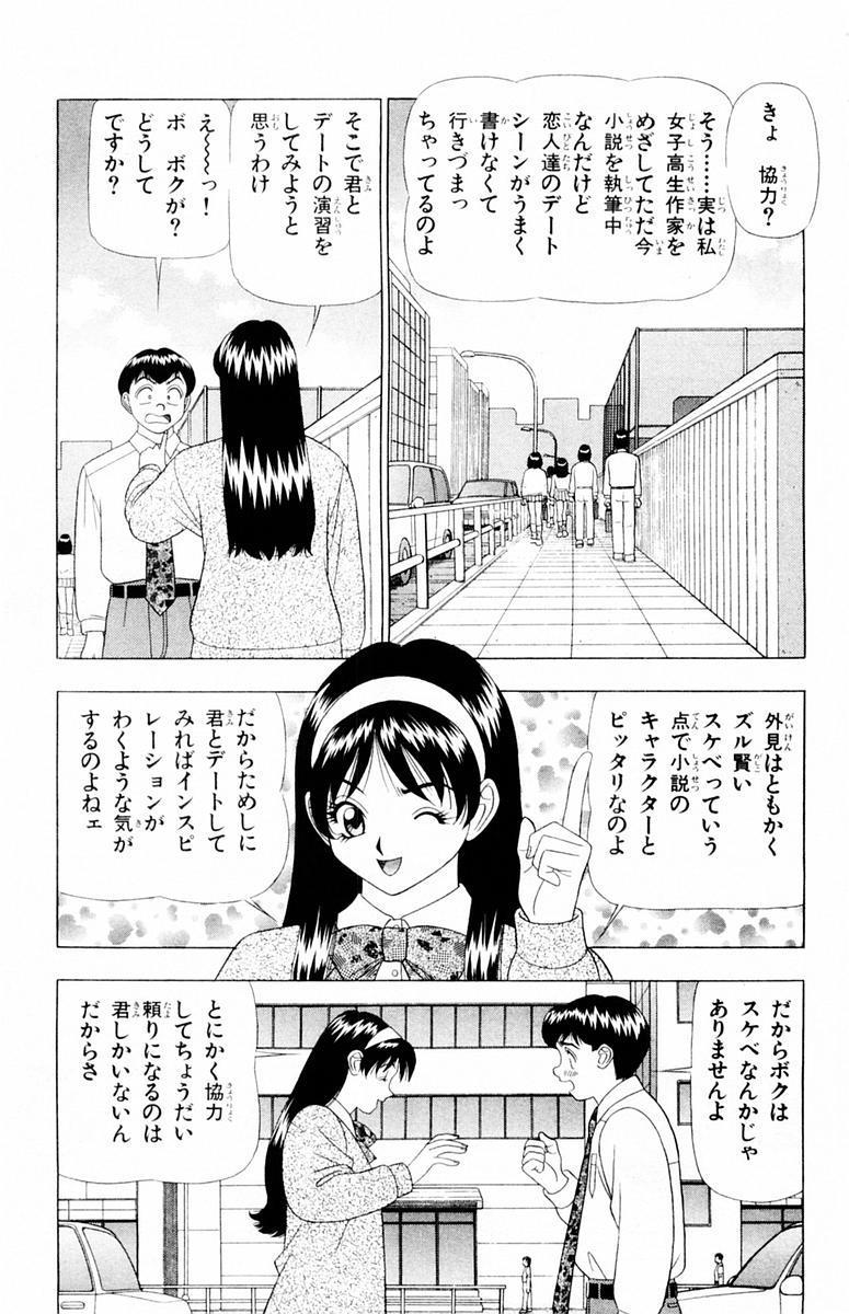 Tameshita Girl Vol 4 64