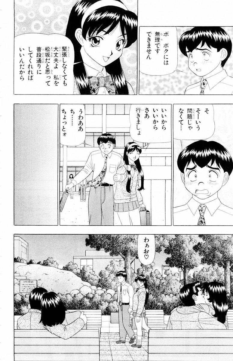 Tameshita Girl Vol 4 65
