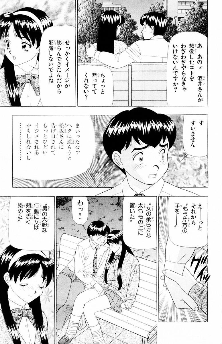Tameshita Girl Vol 4 70
