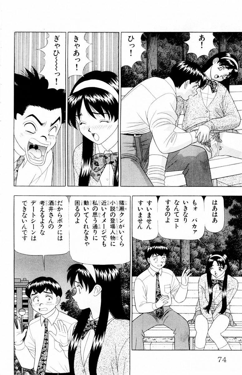 Tameshita Girl Vol 4 73