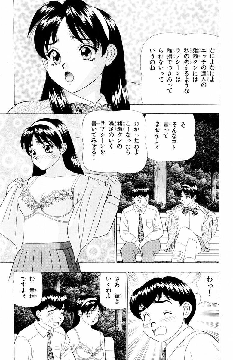 Tameshita Girl Vol 4 74