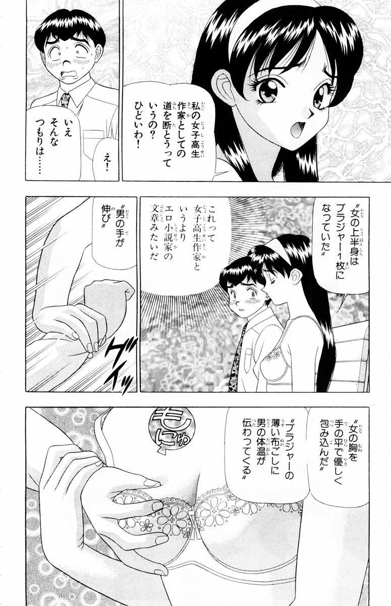 Tameshita Girl Vol 4 75