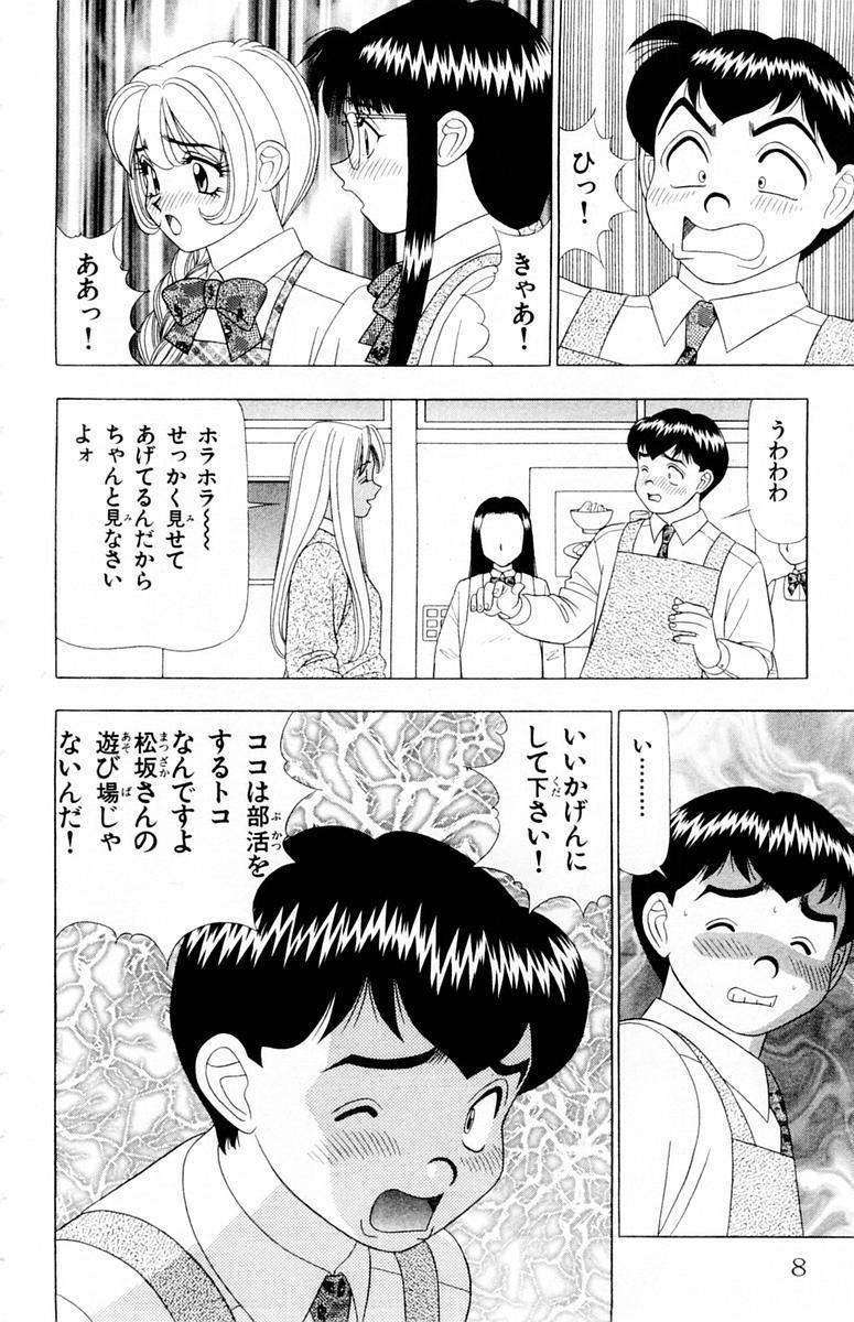 Tameshita Girl Vol 4 7