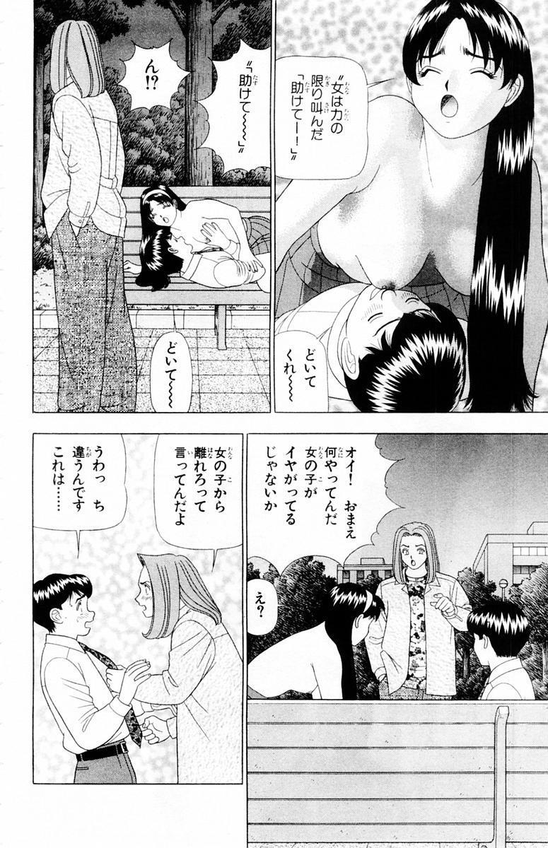 Tameshita Girl Vol 4 79