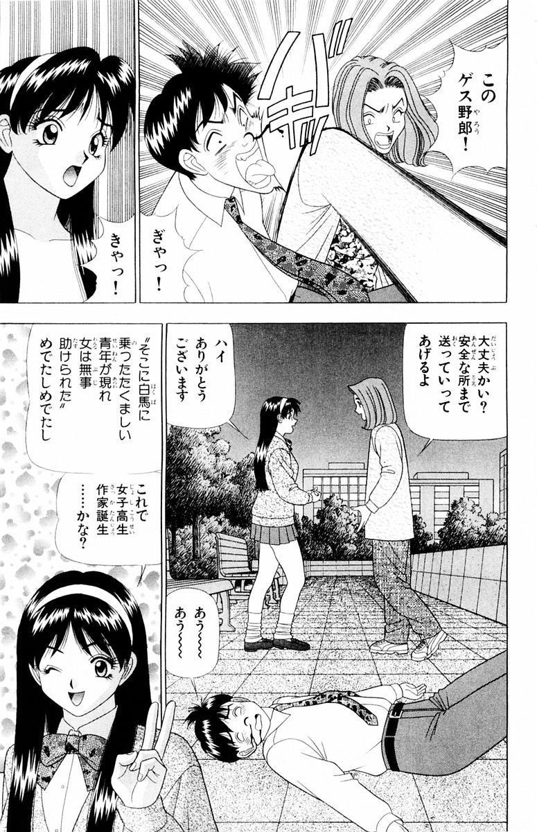 Tameshita Girl Vol 4 80