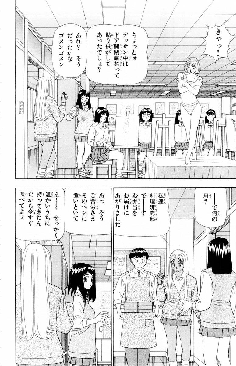 Tameshita Girl Vol 4 85