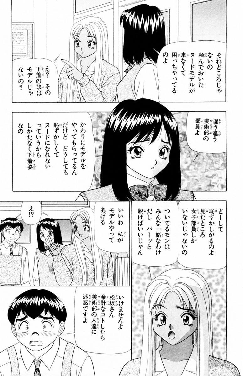 Tameshita Girl Vol 4 86
