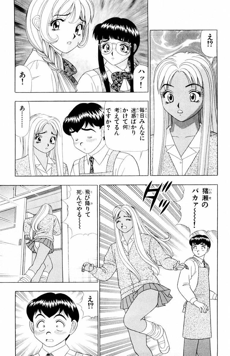 Tameshita Girl Vol 4 8