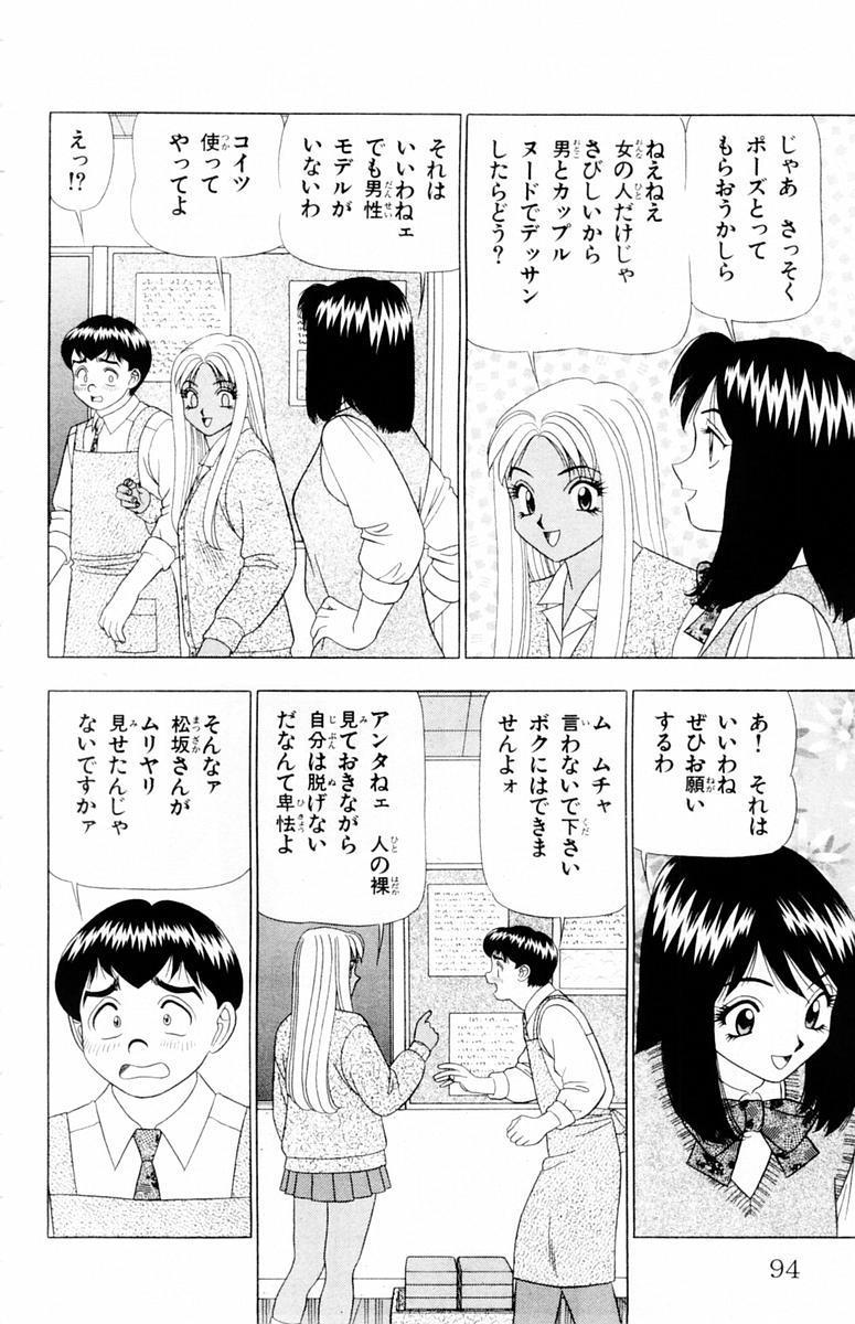 Tameshita Girl Vol 4 93
