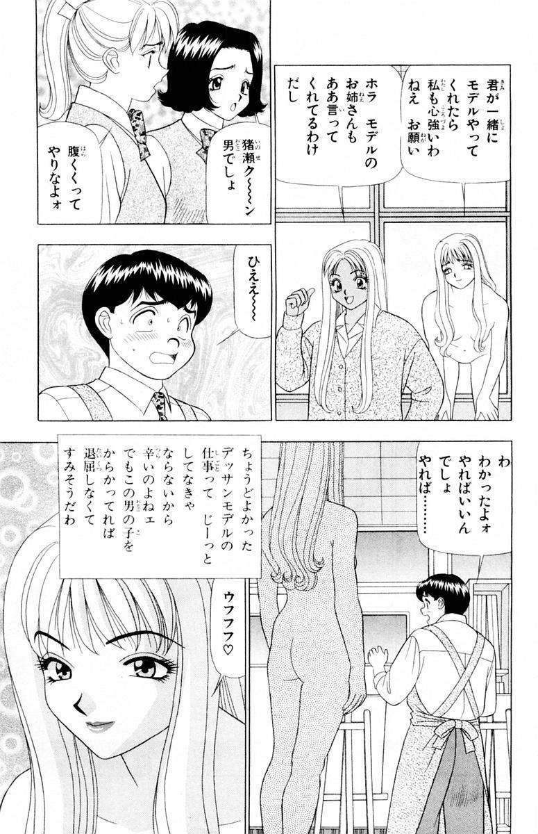 Tameshita Girl Vol 4 94