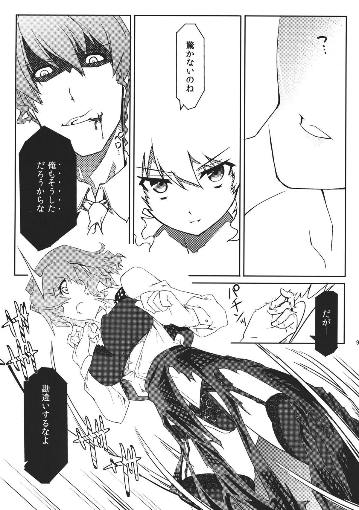 Kazami-ke Saikyou Densetsu R 10