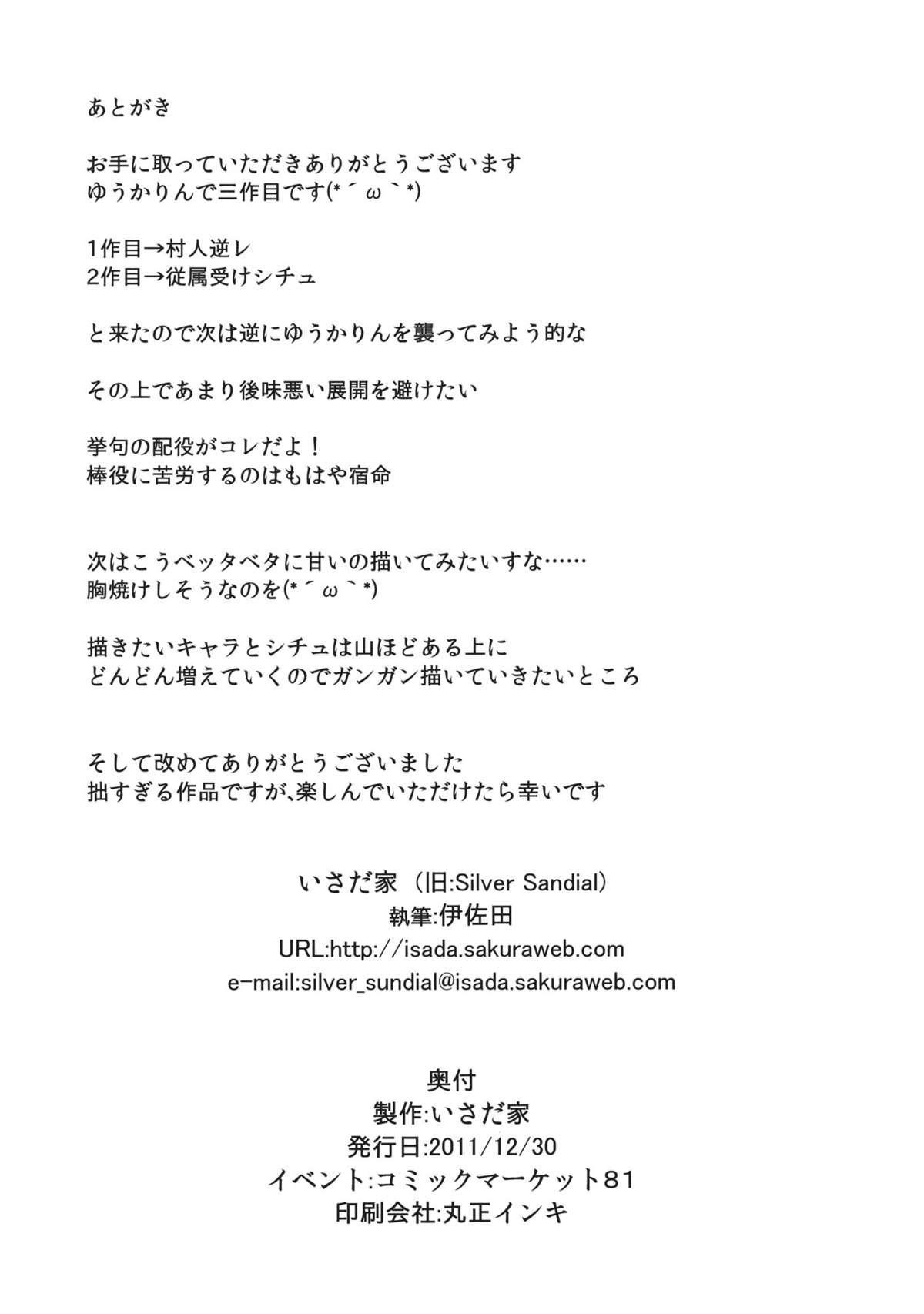 Kazami-ke Saikyou Densetsu R 25