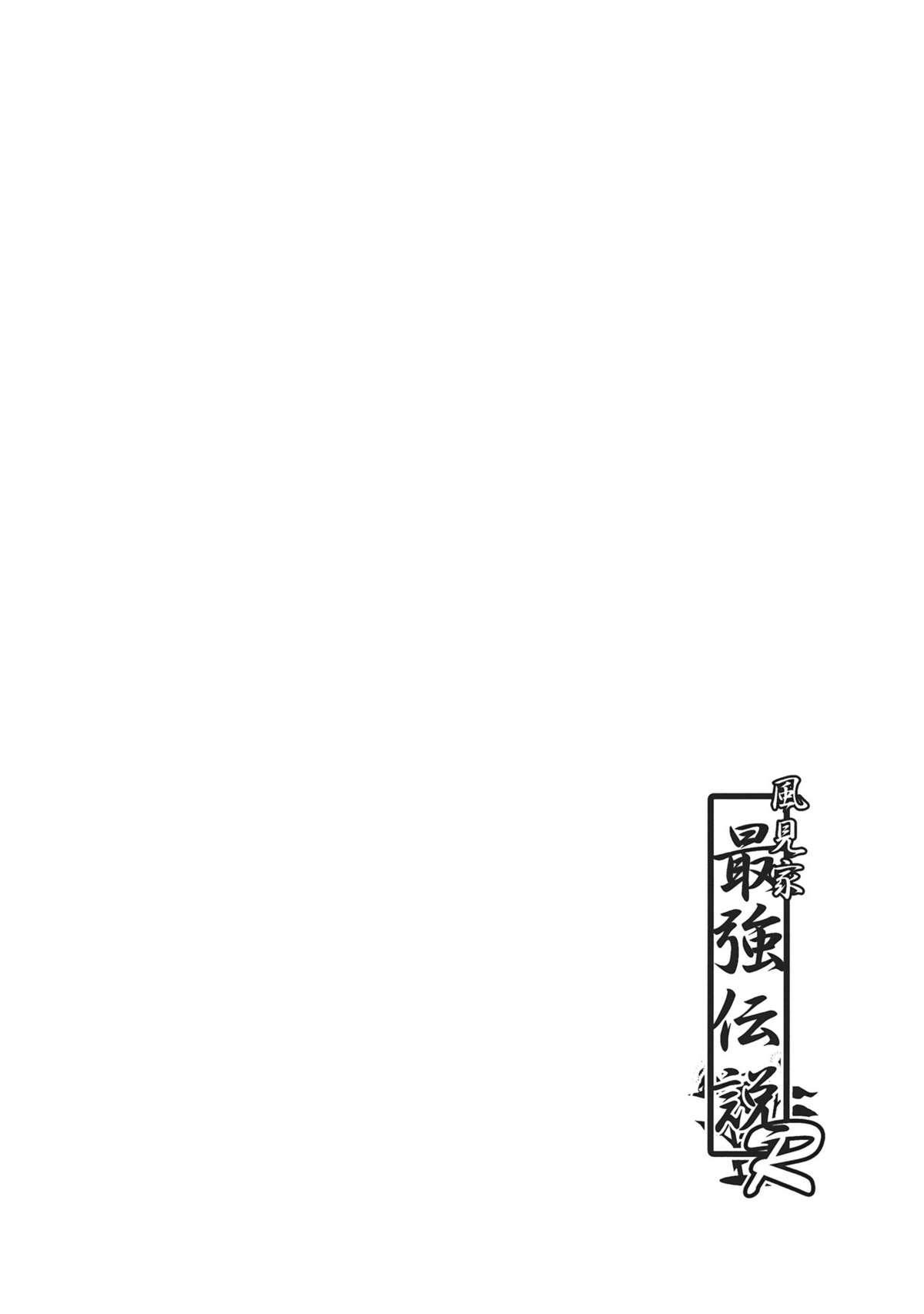 Kazami-ke Saikyou Densetsu R 3