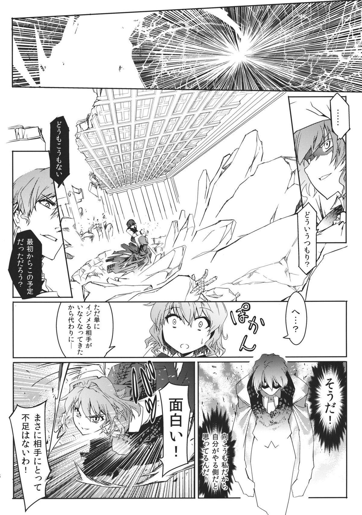 Kazami-ke Saikyou Densetsu R 7