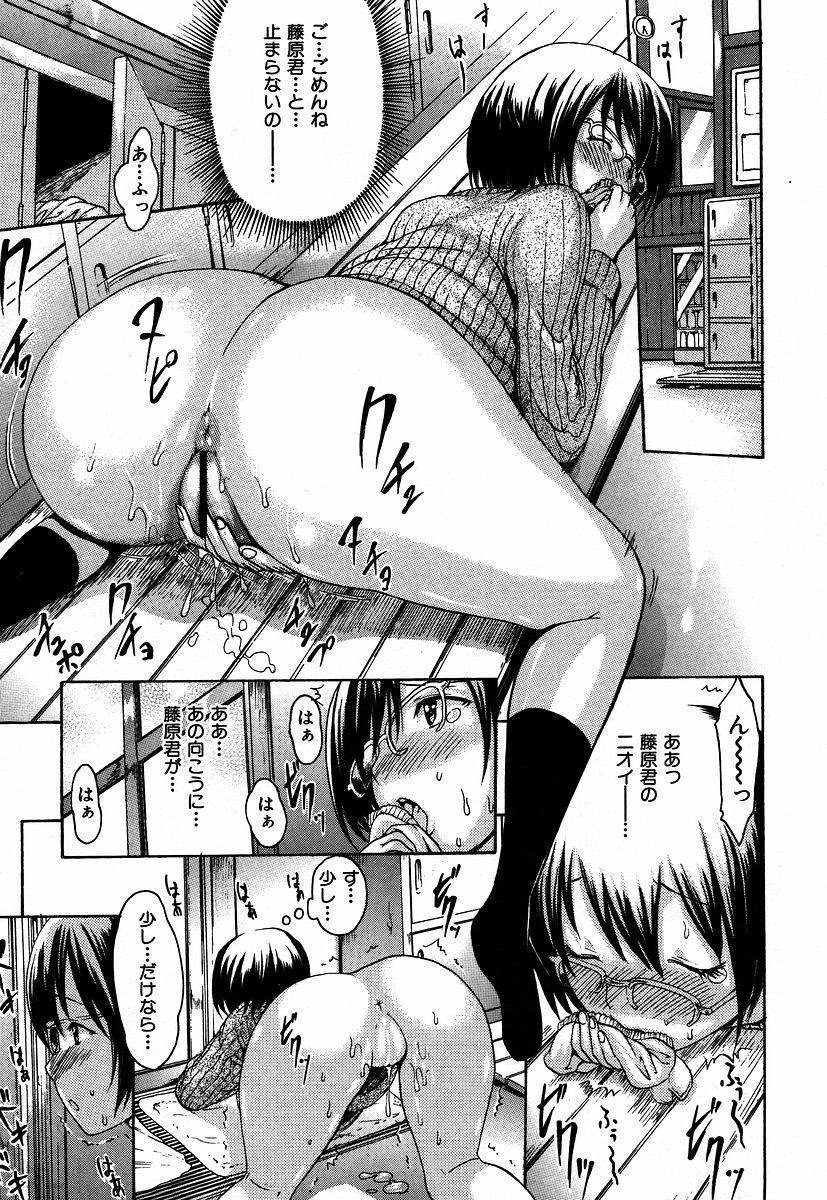 Itoshi no Miyu-sensei 114