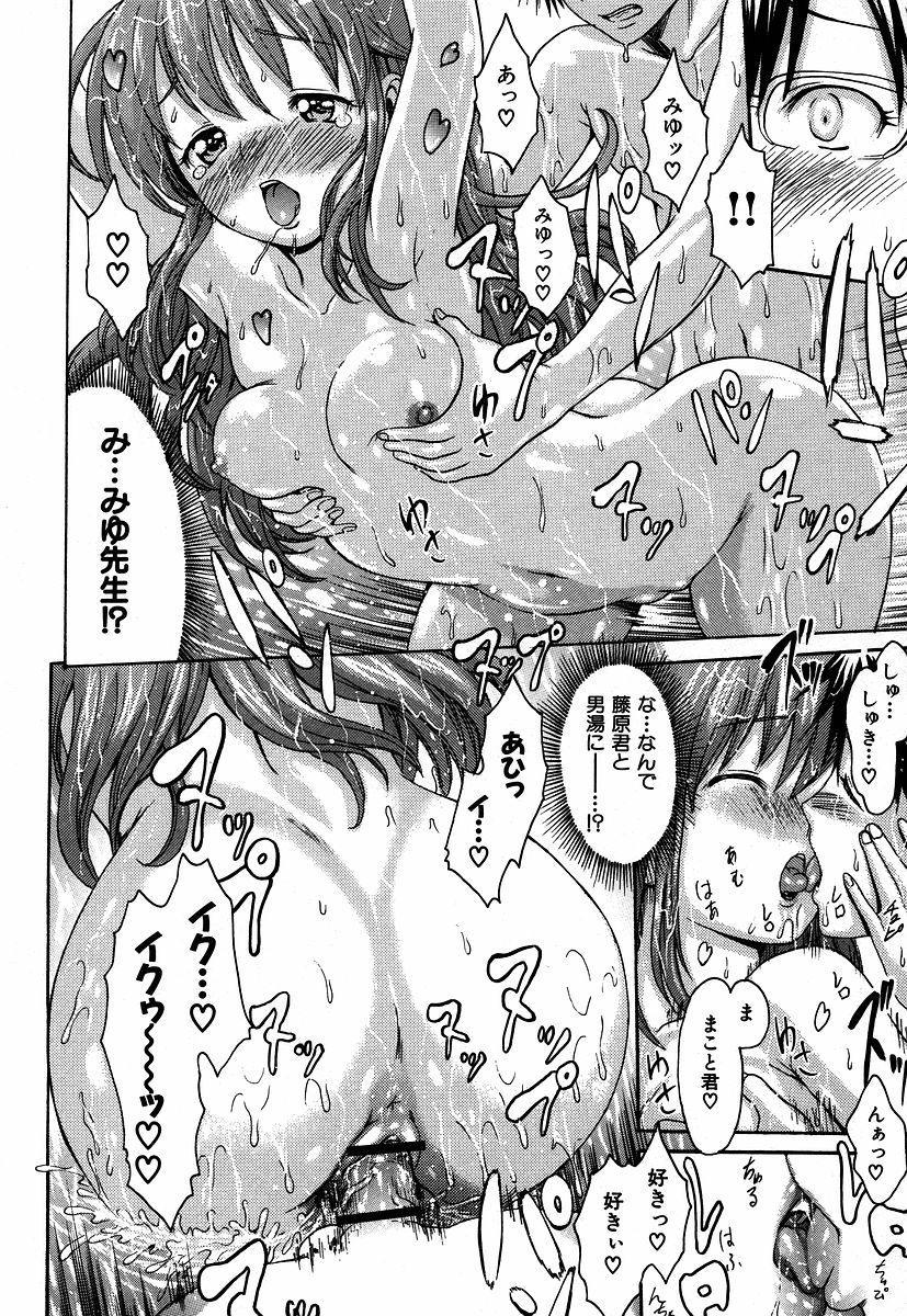 Itoshi no Miyu-sensei 115