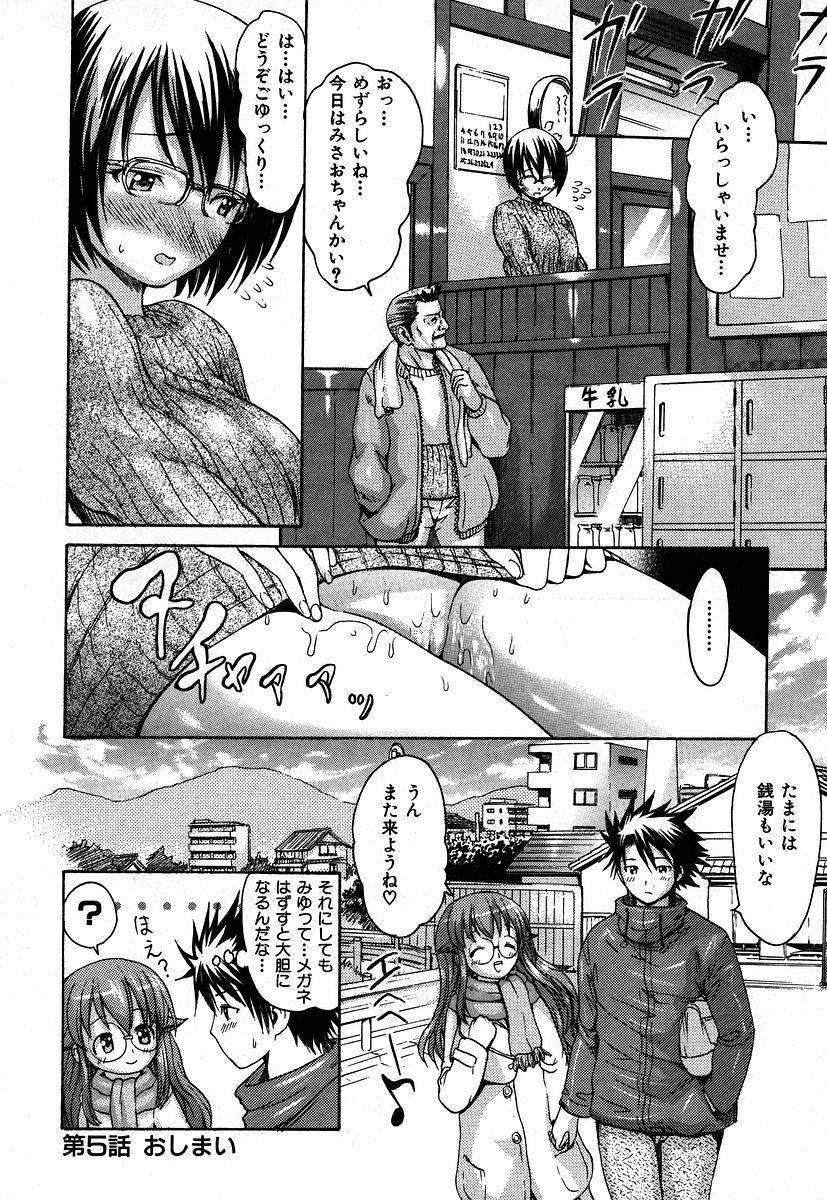 Itoshi no Miyu-sensei 117