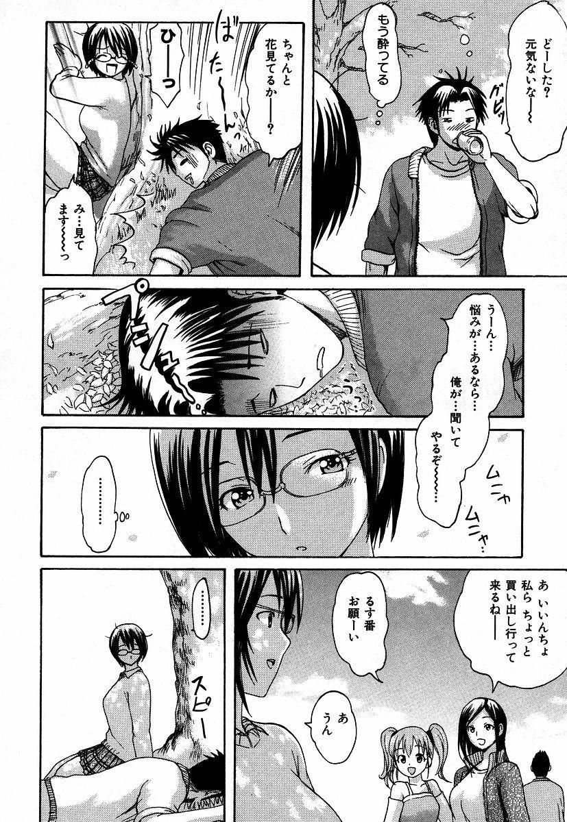 Itoshi no Miyu-sensei 121