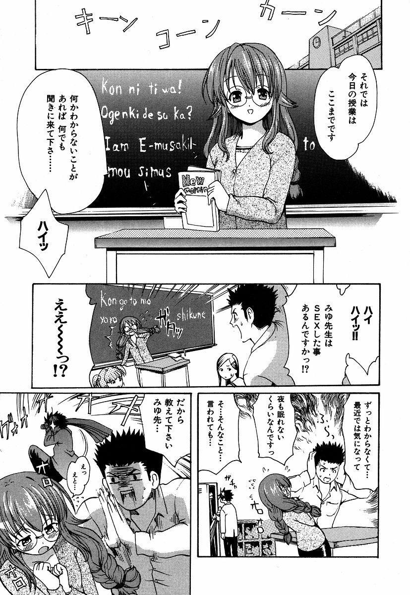 Itoshi no Miyu-sensei 16