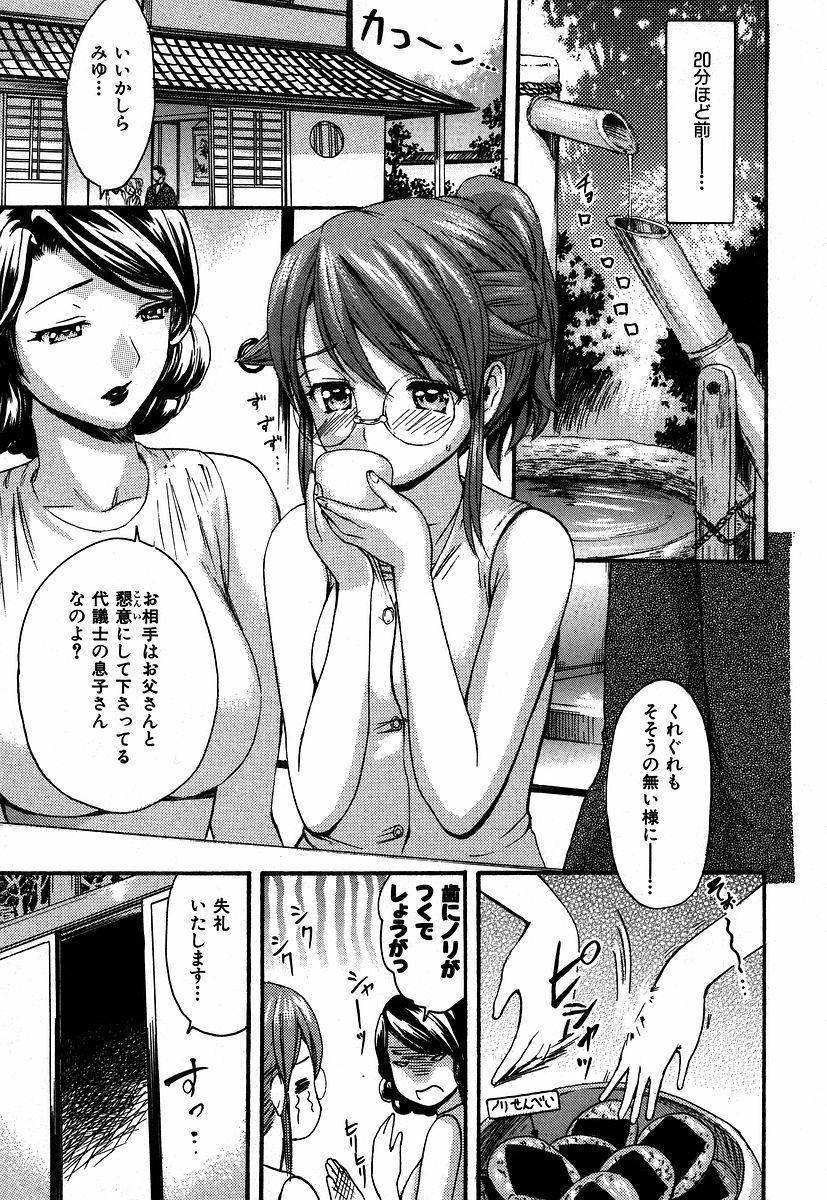 Itoshi no Miyu-sensei 176