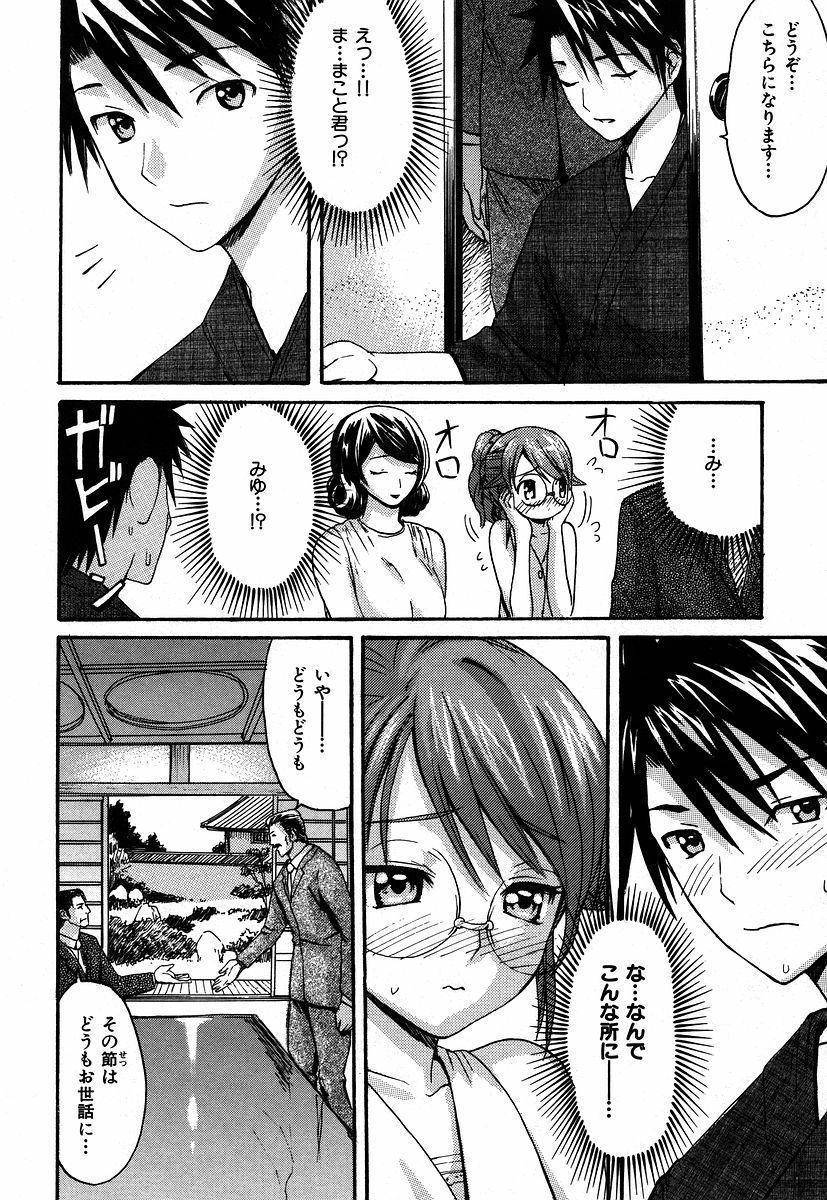 Itoshi no Miyu-sensei 177