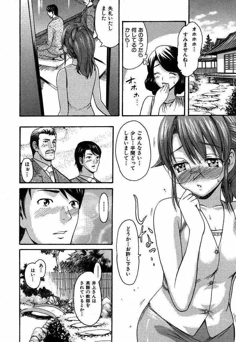 Itoshi no Miyu-sensei 183