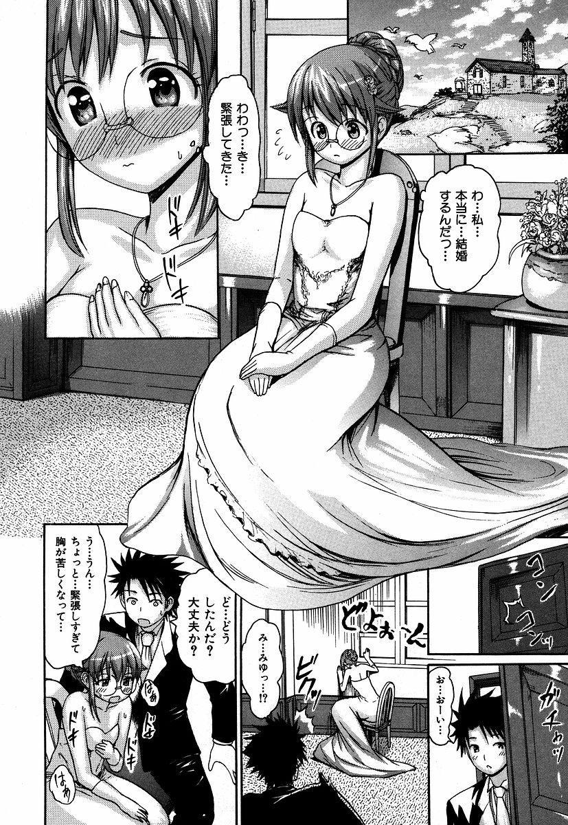 Itoshi no Miyu-sensei 205