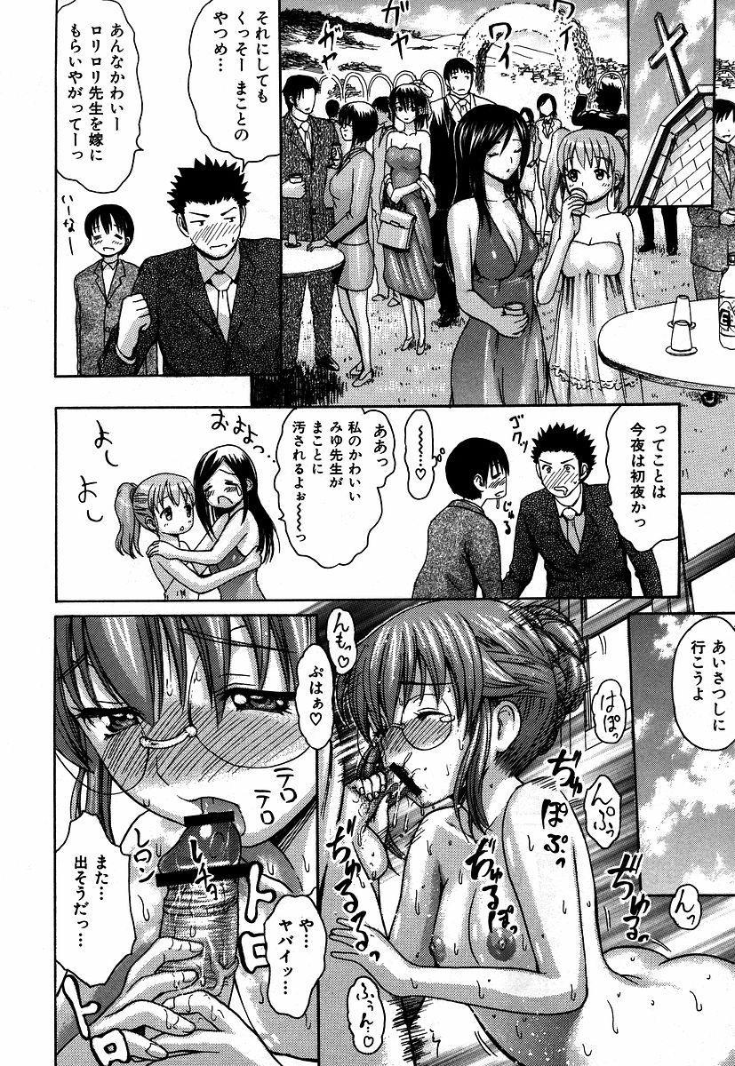 Itoshi no Miyu-sensei 211