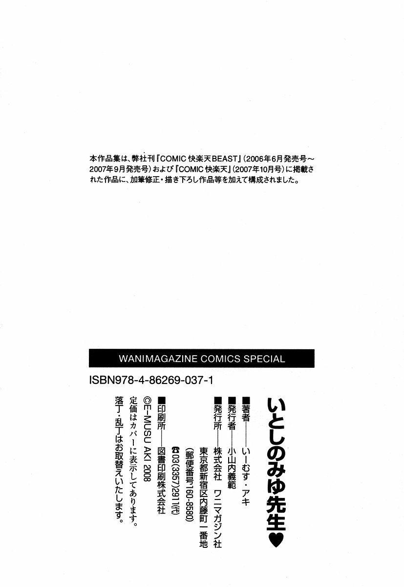 Itoshi no Miyu-sensei 229
