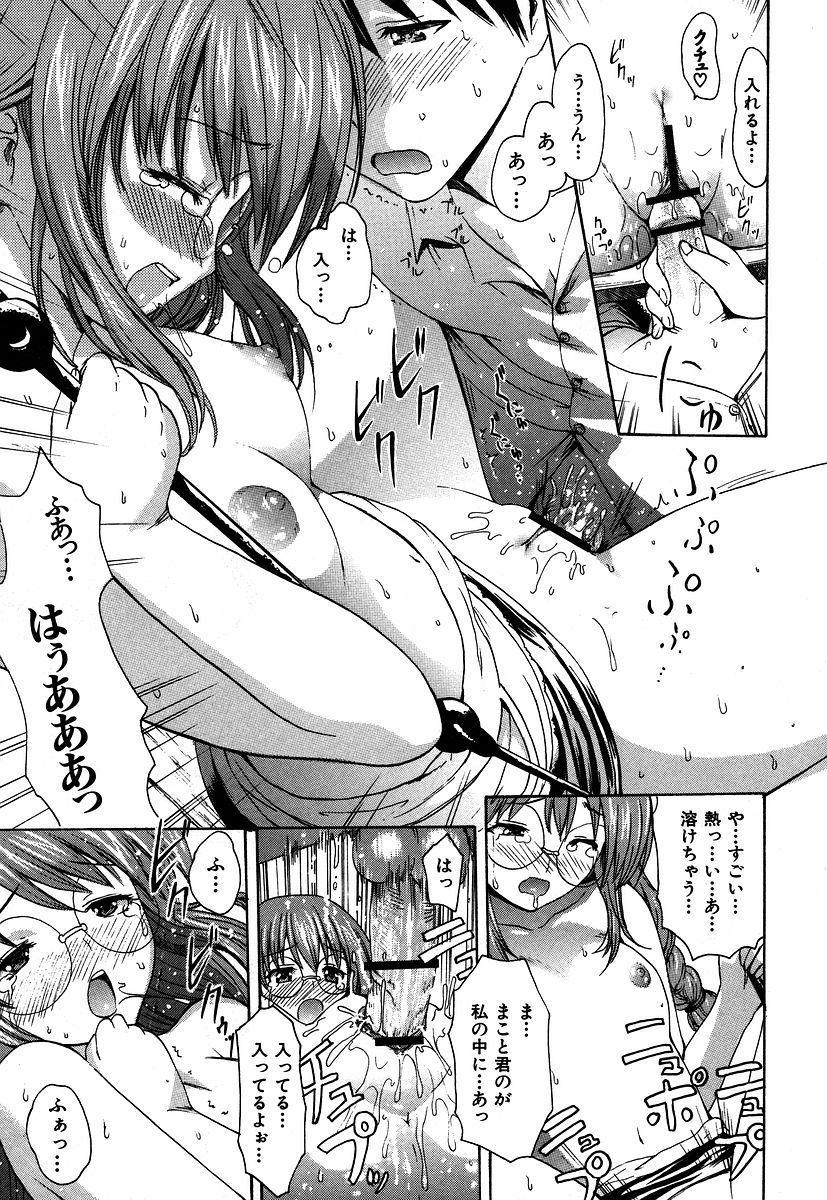 Itoshi no Miyu-sensei 28