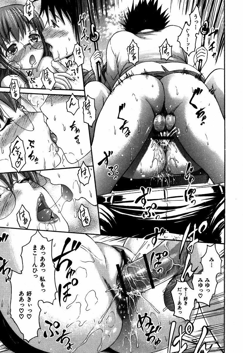 Itoshi no Miyu-sensei 30
