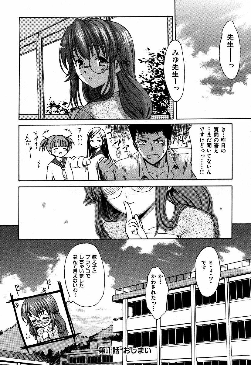 Itoshi no Miyu-sensei 35