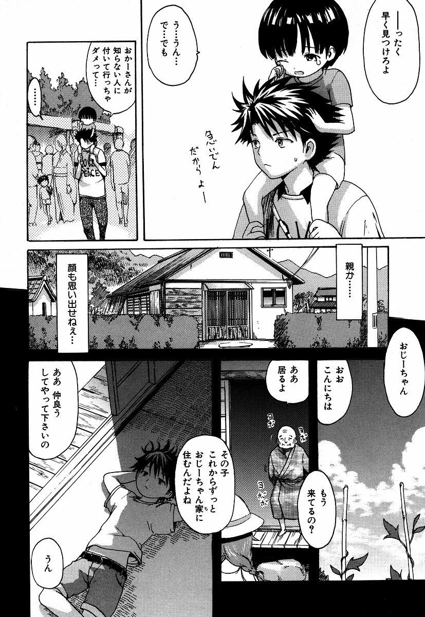 Itoshi no Miyu-sensei 63
