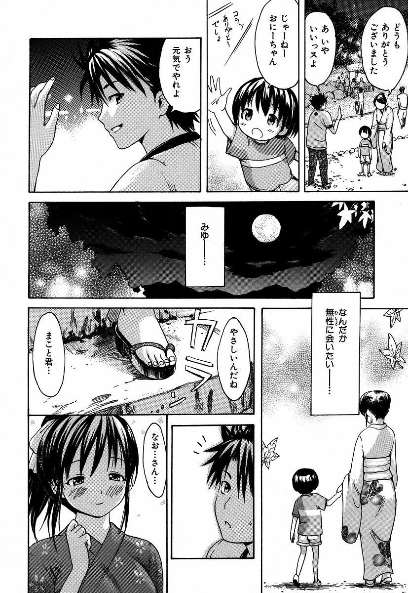 Itoshi no Miyu-sensei 67