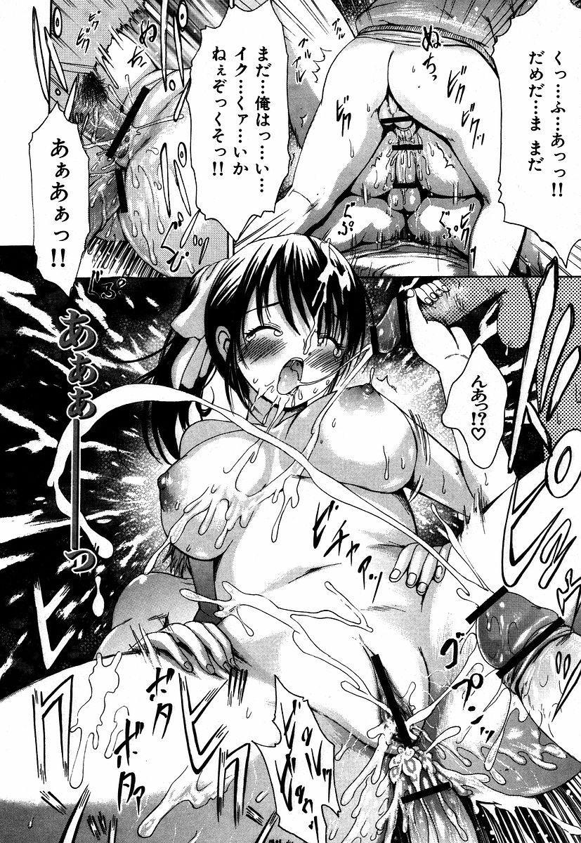 Itoshi no Miyu-sensei 85