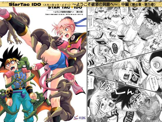 [Cyclone (Reizei, Izumi)] STAR TAC IDO ~Youkuso Haja no Doukutsu he~ Chuuhen Download edition (Dragon Warrior: Dai's Great Adventure) [Digital] 0