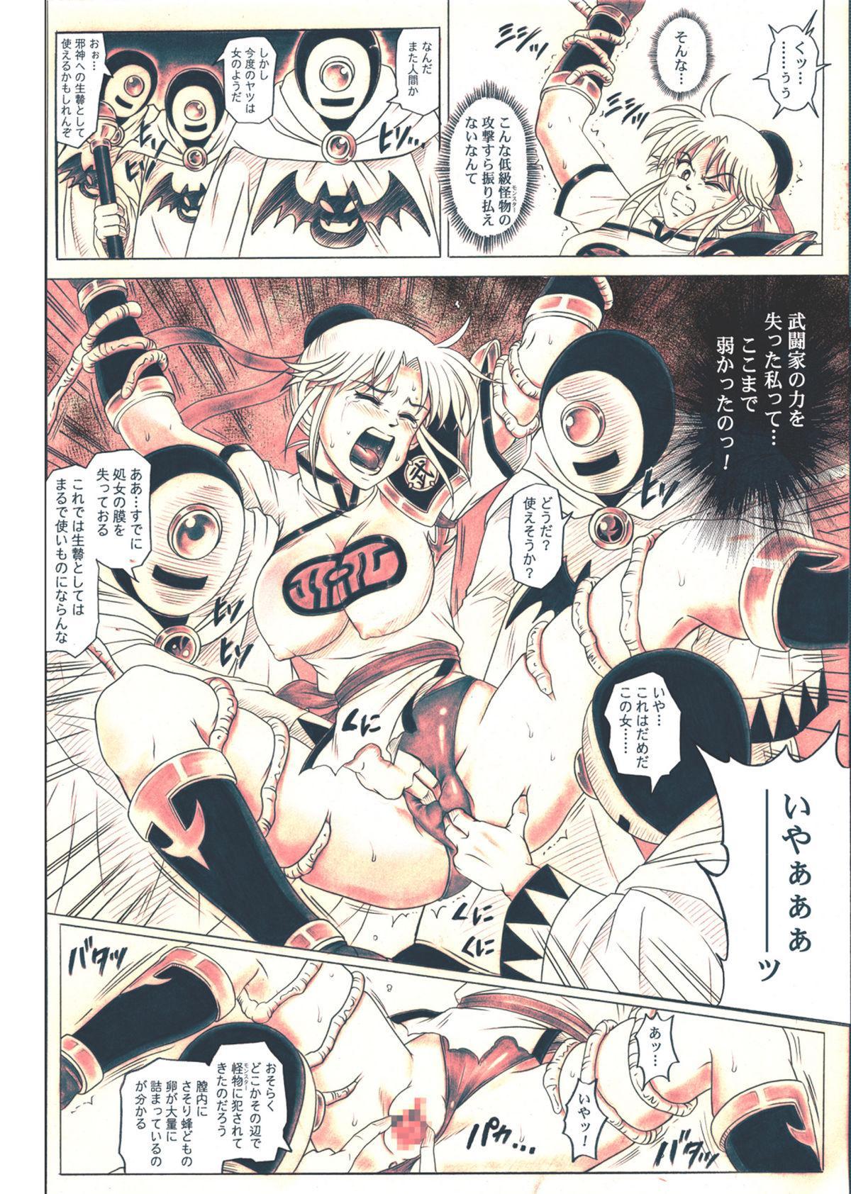 [Cyclone (Reizei, Izumi)] STAR TAC IDO ~Youkuso Haja no Doukutsu he~ Chuuhen Download edition (Dragon Warrior: Dai's Great Adventure) [Digital] 99