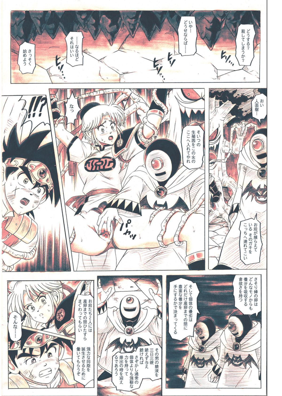 [Cyclone (Reizei, Izumi)] STAR TAC IDO ~Youkuso Haja no Doukutsu he~ Chuuhen Download edition (Dragon Warrior: Dai's Great Adventure) [Digital] 100