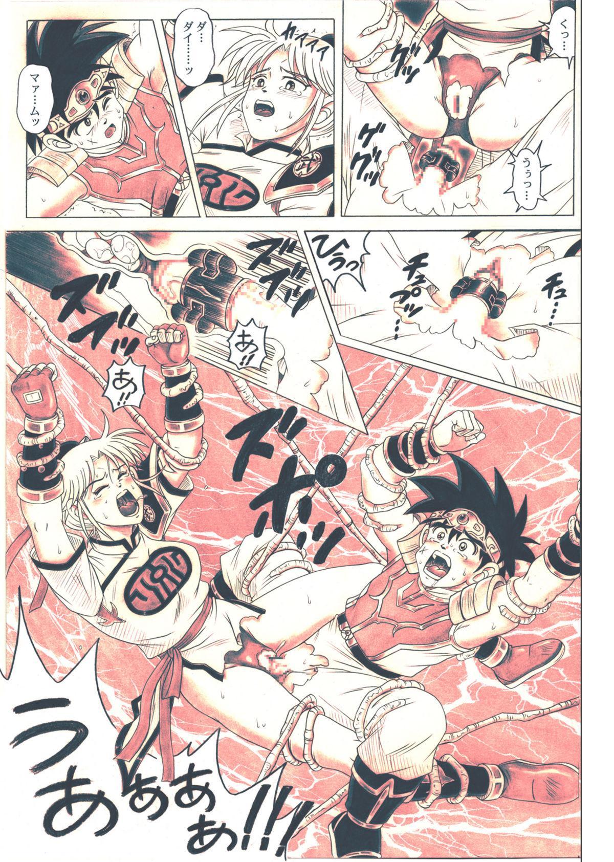 [Cyclone (Reizei, Izumi)] STAR TAC IDO ~Youkuso Haja no Doukutsu he~ Chuuhen Download edition (Dragon Warrior: Dai's Great Adventure) [Digital] 102