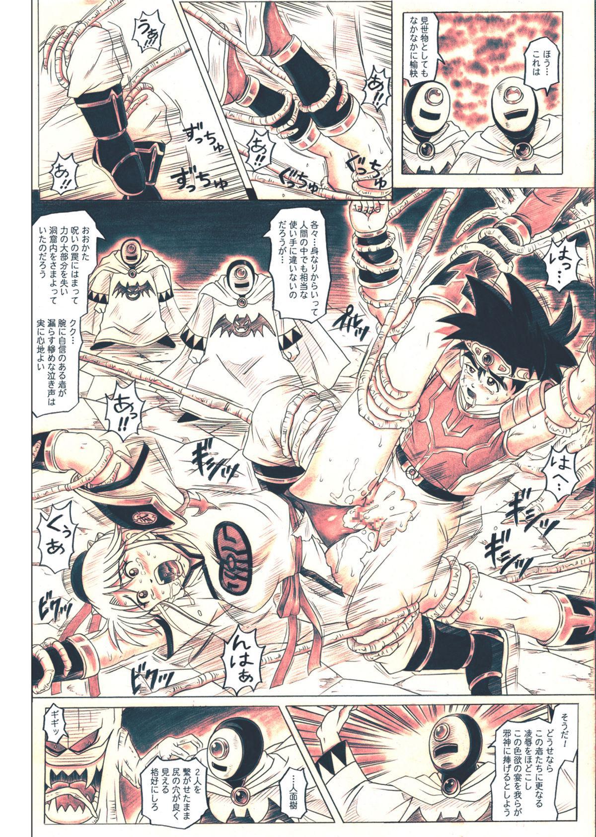 [Cyclone (Reizei, Izumi)] STAR TAC IDO ~Youkuso Haja no Doukutsu he~ Chuuhen Download edition (Dragon Warrior: Dai's Great Adventure) [Digital] 103