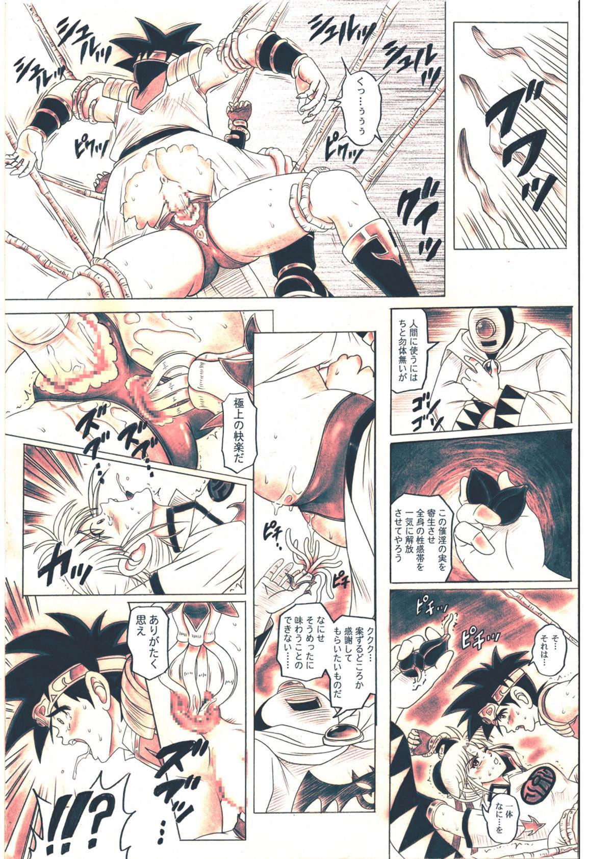 [Cyclone (Reizei, Izumi)] STAR TAC IDO ~Youkuso Haja no Doukutsu he~ Chuuhen Download edition (Dragon Warrior: Dai's Great Adventure) [Digital] 104